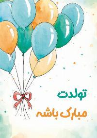 تبریک تولد باحال