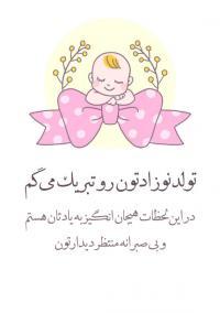 تبریک تولد نوزاد