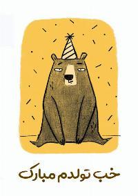تولدم مبارک آنلاین