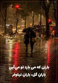 باران که میبارد