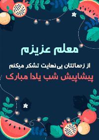 تبریک یلدا به معلم