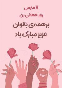 تبریک روز جهانی زن