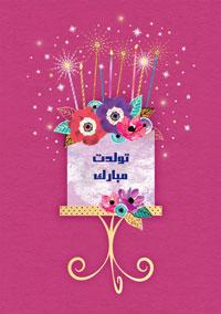 تبریک جشن تولد