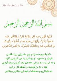 دعای روز چهارم رمضان