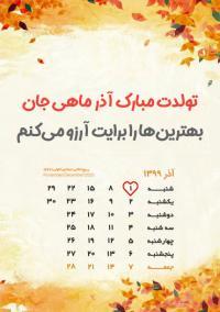 تقویم تبریک تولد آذر 1399