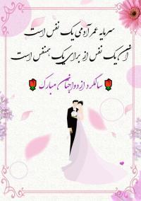 سالگرد ازدواجتان مبارک