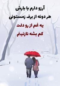 عاشقانه برف