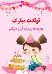 تبریک تولد دختر