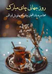 تبریک روز جهانی چای