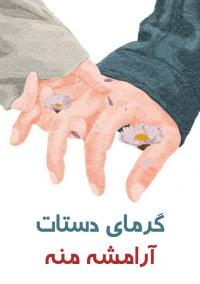 گرمای دستات