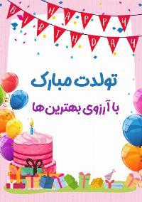 تبریک تولد با کلاس