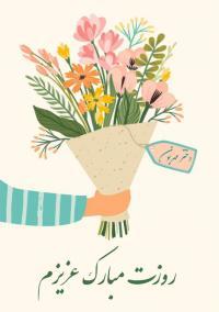 روز جهانی دختر مبارک