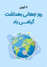 تبریک روز جهانی بهداشت