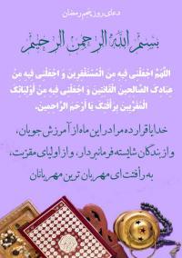دعای روز پنجم رمضان