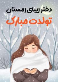 تبریک تولد دختر زمستانی