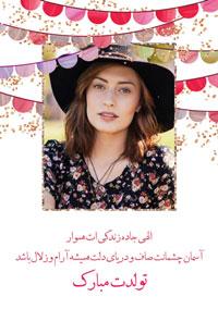 تبریک زیبای تولد