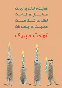 تبریک تولد آنلاین