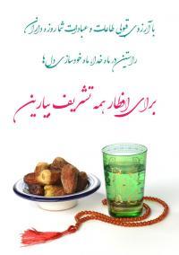 دعوت افطار آنلاین