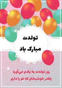 تولدت مبارک باد