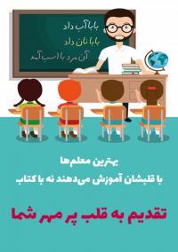 روز آموزگار مبارک