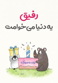 تبریک تولد دوست
