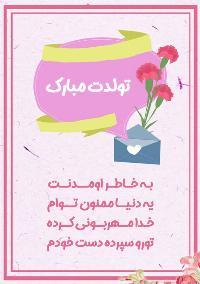 تبریک تولد ویژه