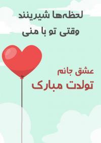 تولدت مبارک عشقم سری 2