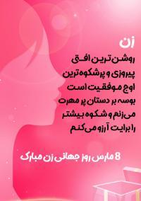 روز جهانی زن مبارک