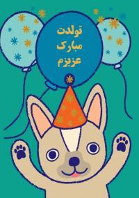 تبریک تولد کودکانه