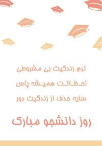 روز دانشجو جذاب