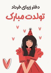 تولد دختر خردادی