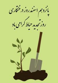 تبریک روز درختکاری