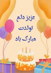 تولدت مبارک دیجیتال