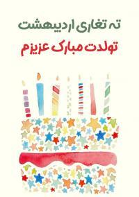 تبریک تولد اردیبهشت ماهیا