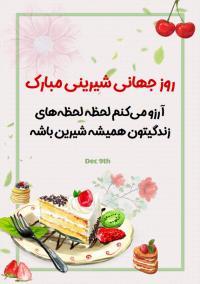 تبریک روز جهانی شیرینی