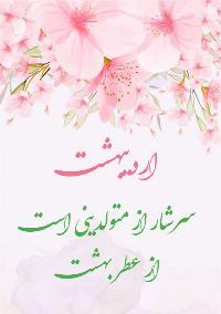 تبریک تولد اردیبهشتی
