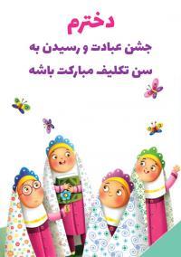 تبریک جشن تکلیف