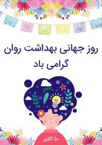 روز جهانی بهداشت روان