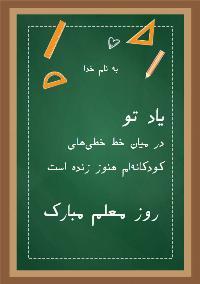 تبریک آنلاین روز معلم