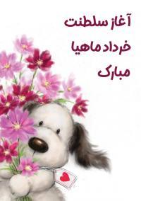 تبریک تولد خرداد ماهیا