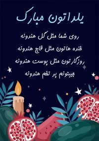 برگزاری شب یلدا مجازی