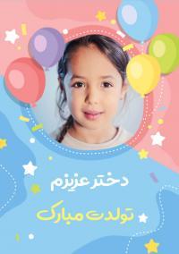 دخترم تولدت مبارک