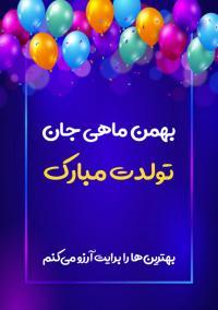 تبریک تولد بهمن ماهی
