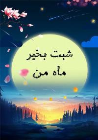 شبت بخیر ماه من