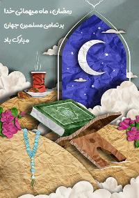تبریک آنلاین رمضان