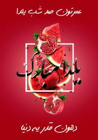 عمرتون صد شب يلدا