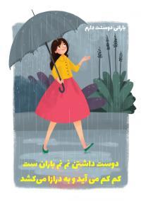 بارانى دوستت دارم