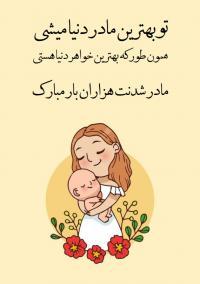 مادر شدنت مبارک خواهر
