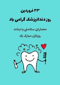 روز دندانپزشک امسال