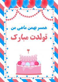 تبریک عاشقانه تولد بهمن